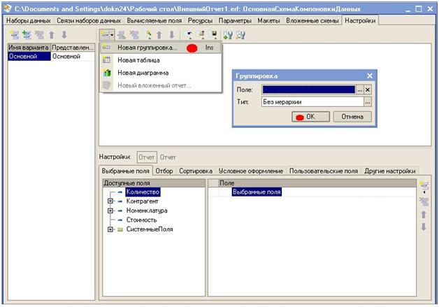 ИТС: Отладка схем компоновки данных: анализ запросов, Особенности использования отборов в системе компоновки данных.